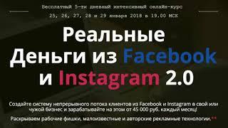 Деньги в Instagram: 5 способов заработка в инстаграм в 2018 году
