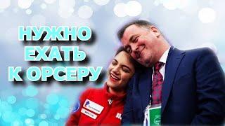 Медведевой нужно выступать в Канаде ехать к Орсеру
