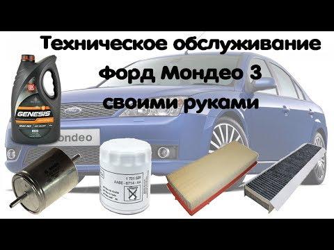 Техническое обслуживание Форд Мондео 3 своими руками