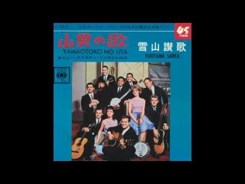 The New Christy Minstrels - Yamaotoko no Uta 1965