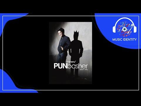 เจ้าชายกบ - Pun Basher [Full Song]