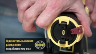 Обзор Краскопульт WAGNER W690 Flexio
