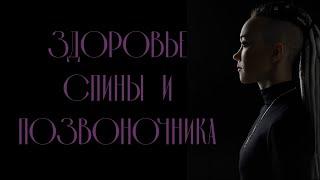 Здоровье спины и позвоночника. Йога с Екатериной Поповой.