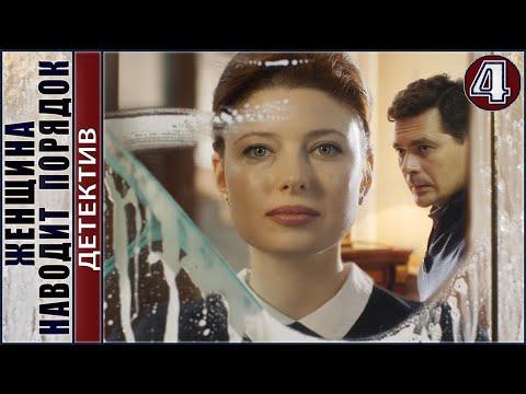 Женщина наводит порядок (2020). 4 серия. Детектив, сериал.