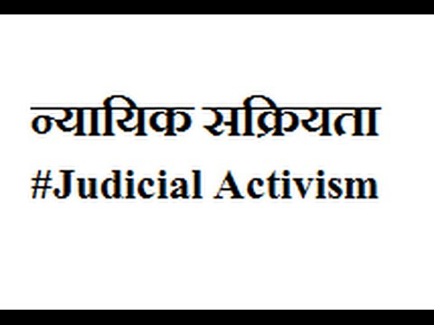 essay on judicial activism in hindi List of cons of judicial activism 1 it sees the letter of the law and politics as separate issues in judicial activism, there is a political understanding of the law, while there is also a.