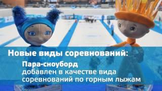 1 Год до Паралимпийских Игр в Сочи
