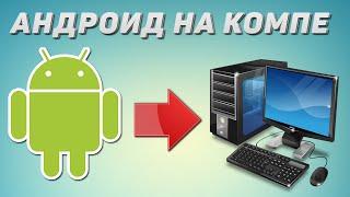видео Как запустить Android игры и приложения на компьютере