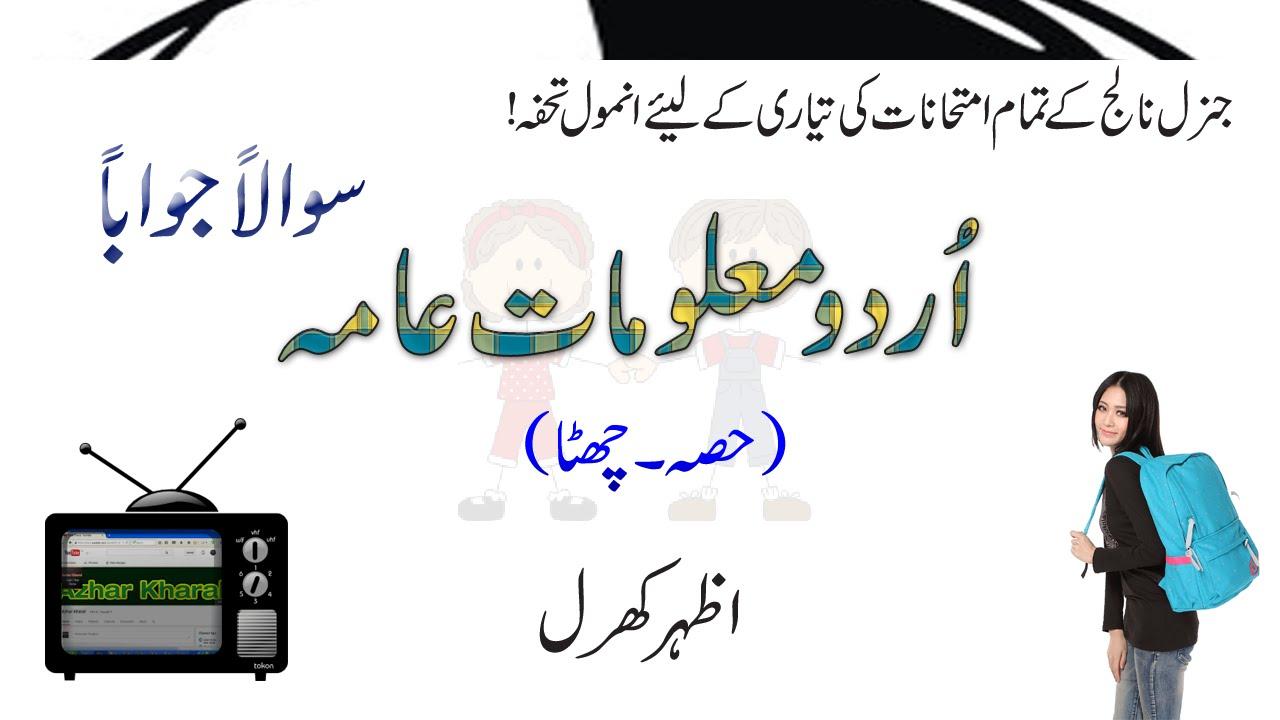 Malomaat E Aama Urdu General Knowledge Quiz Part 6