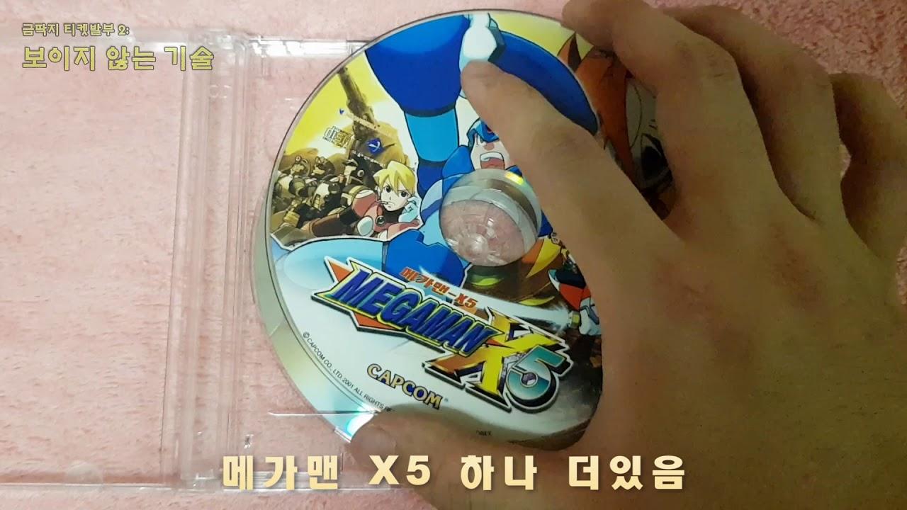 게임CD인증 #55 록맨 시리즈 3,4 X3~X8 PC버전