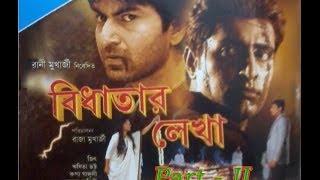 Bidhatar Lekha | (Part-2) | (Bengali Movie) (2007) | (Original Vcd Rip)