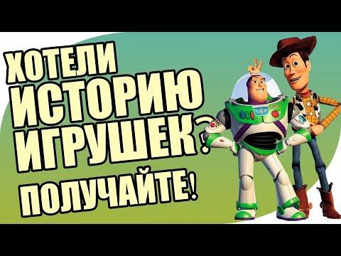 ИСТОРИЯ ИГРУШЕК - СТРИМ ПРОХОЖДЕНИЕ - Toy Story 3 - PS3