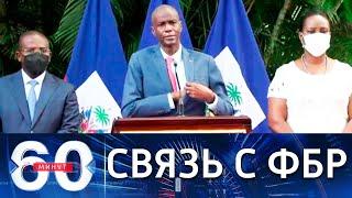 Подтверждена связь убийц президента Гаити с ФБР. 60 минут по горячим следам от 15.07.21