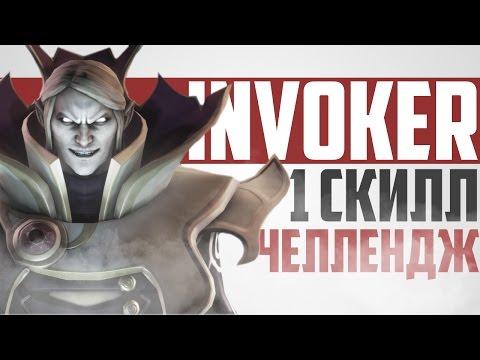 видео: ИНВОКЕР С 1 СКИЛЛОМ / ЧЕЛЛЕНДЖ ДОТА