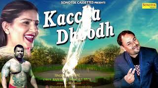 New Haryanvi Song 2018 || Kaccha Dhoodh || Sapna Chaudhary || Rajiv Pal || Maina Haryanvi
