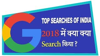Top Indian Searches on Google for 2018   2018 Trending Searches   Kya Kya Search Karte Hain Log !