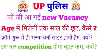 UP Police New Vacancy 2018| Notification Out| 1 year age relaxation