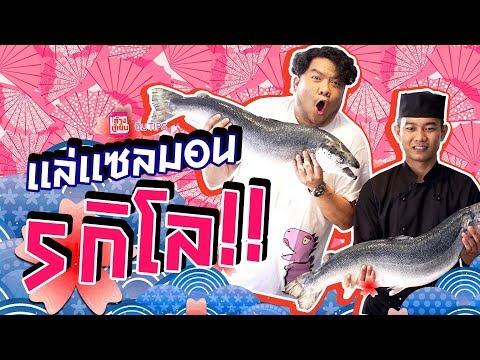 อิ่ม TIPS | แม่เบนโชว์เหนือ แล่ปลาแซลมอนเองทั้งตัว!! รอดหรือเละ?!