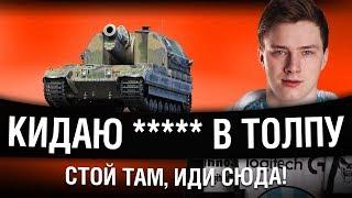 БЕРУ 15 РАНГ И В ДЕЛО ВСТУПИТ АРТОЧКА