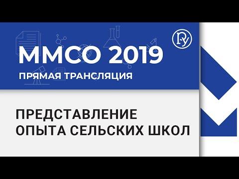 ММСО-2019 Представление опыта сельских школ
