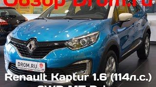 Новый Renault Kaptur 2016 1.6 (114 л. с.) 2WD MT Drive - видеообзор