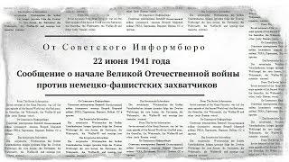 Кинохроника 22 июня 1941 года | Сообщение  о начале Великой Отечественной войны