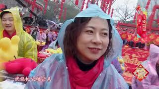 [2020东西南北贺新春]《福气东来》 演唱:玖月奇迹| CCTV综艺