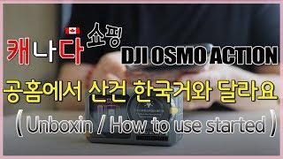 [캐나다 온라인쇼핑] 오즈모액션 언박싱 , Differ…