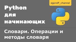 32 Словари (dict) Python. Операции и методы словаря.