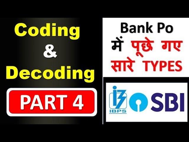 Coding Decoding Basic to High Part 4 ( बिलकुल शुरू से )  Bank Po  में पूछे गए  सारे TYPES