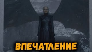 КОНЕЦ ИГРЫ ПРЕСТОЛОВ. 6 серия 8 сезона   впечатление от последней серии
