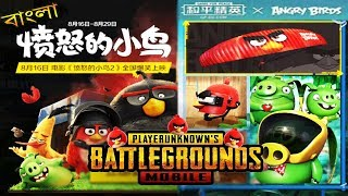 PUBG Mobile x Angry Birds: Animation - Angry Birds Helmets, Bags, Pan & More | Game for Peace Bangla