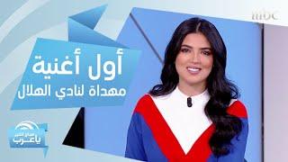 هدايا يتلقاها نادي الهلال السعودية بعد التتويج الآسيوي.. أولها هذه الأغنية