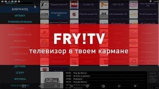 Fry!tv - более 17 000 бесплатных ТВ каналов на твоем смартфоне или планшете