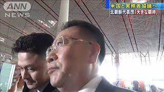 北朝鮮代表団「大きな期待」米国と実務者協議へ(19/10/03)