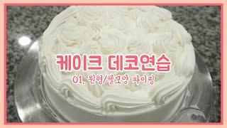 [베이킹 클래스 브이로그] 케이크 데코레이션 | 케이크…
