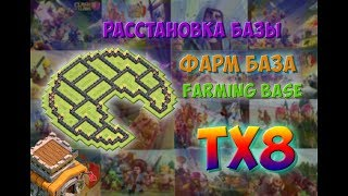 Расстановка базы ТХ 8 ( Фарм база ) - Clash of Clans
