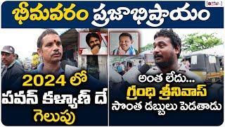 భీమవరం పబ్లిక్ టాక్ || Public Talk On Pawan Kalyan In Bhimavaram || Janasena Vs YSRCP || Raatnam