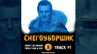 Фильм СНЕГОУБОРЩИК музыка OST #1 I Wish I Had a Girl  Henry Lee Summer
