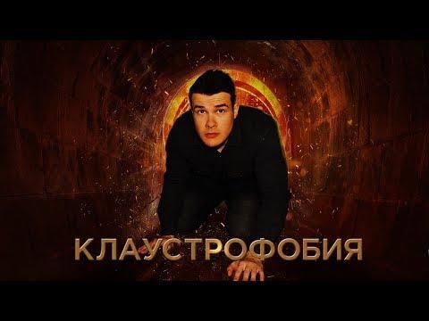 [Фальшивый] Обзор Фильма КЛАУСТРОФОБИЯ