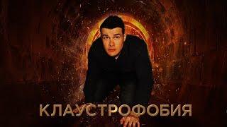 обзор фильма Клаустрофобия (2017)