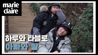 [Marie Claire Korea] 아빠와 딸, 하루…