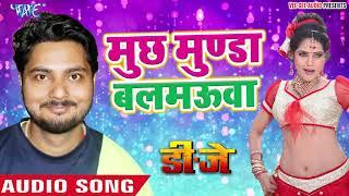 Muchh Munda Balamua - Dj Movie Song - Mamta Ravat - Bhojpuri Hit Songs 2019 New