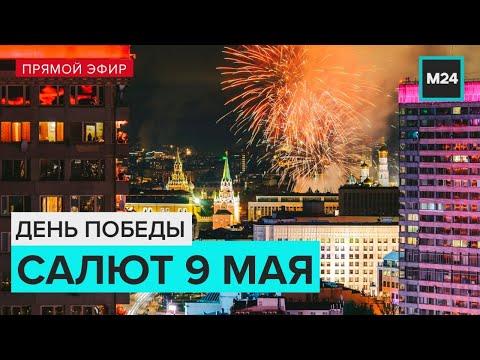 САЛЮТ 9 МАЯ - ДЕНЬ ПОБЕДЫ | Прямая трансляция 2020 - Москва 24