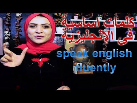 دراسة اللغة الانجليزية - محادثات باللغة الانجليزية - تعلم اللغة الانجليزية محادثة