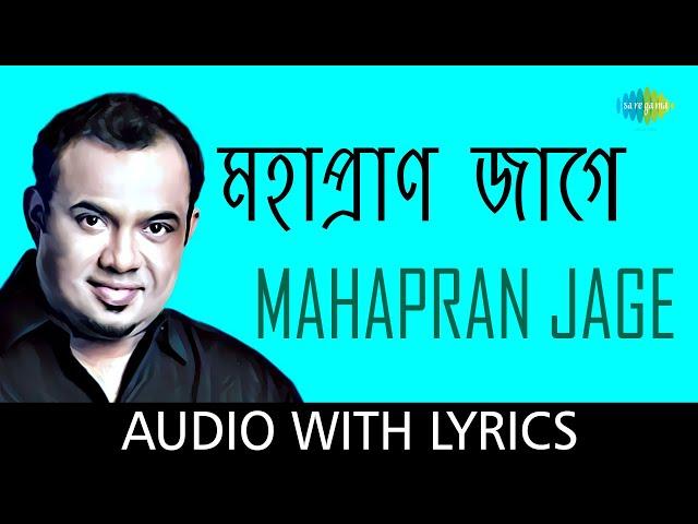 Mahapran Jage with lyrics   দুর্গা পুজোর গান । Raghab Chatterjee   Durga Vandana