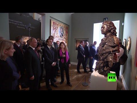بوتين يفتتح معرضا للقيصر بطرس الأكبر في فرساي  - نشر قبل 7 ساعة