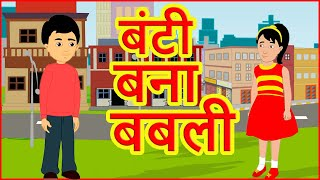 बंटी बना बबली | Hindi Cartoon Video Story For Kids | Moral Stories For Children | हिन्दी कार्टून