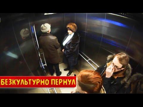 Пердеж в лифте.Пранк 2