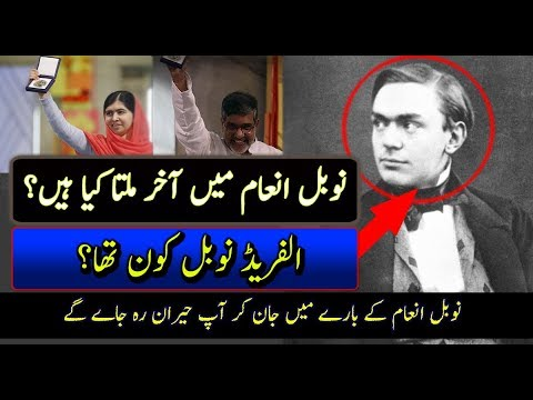 History Of Nobel Peace Prize In Urdu & Hindi - Who Was Alfred Nobel? Purisrar Dunya