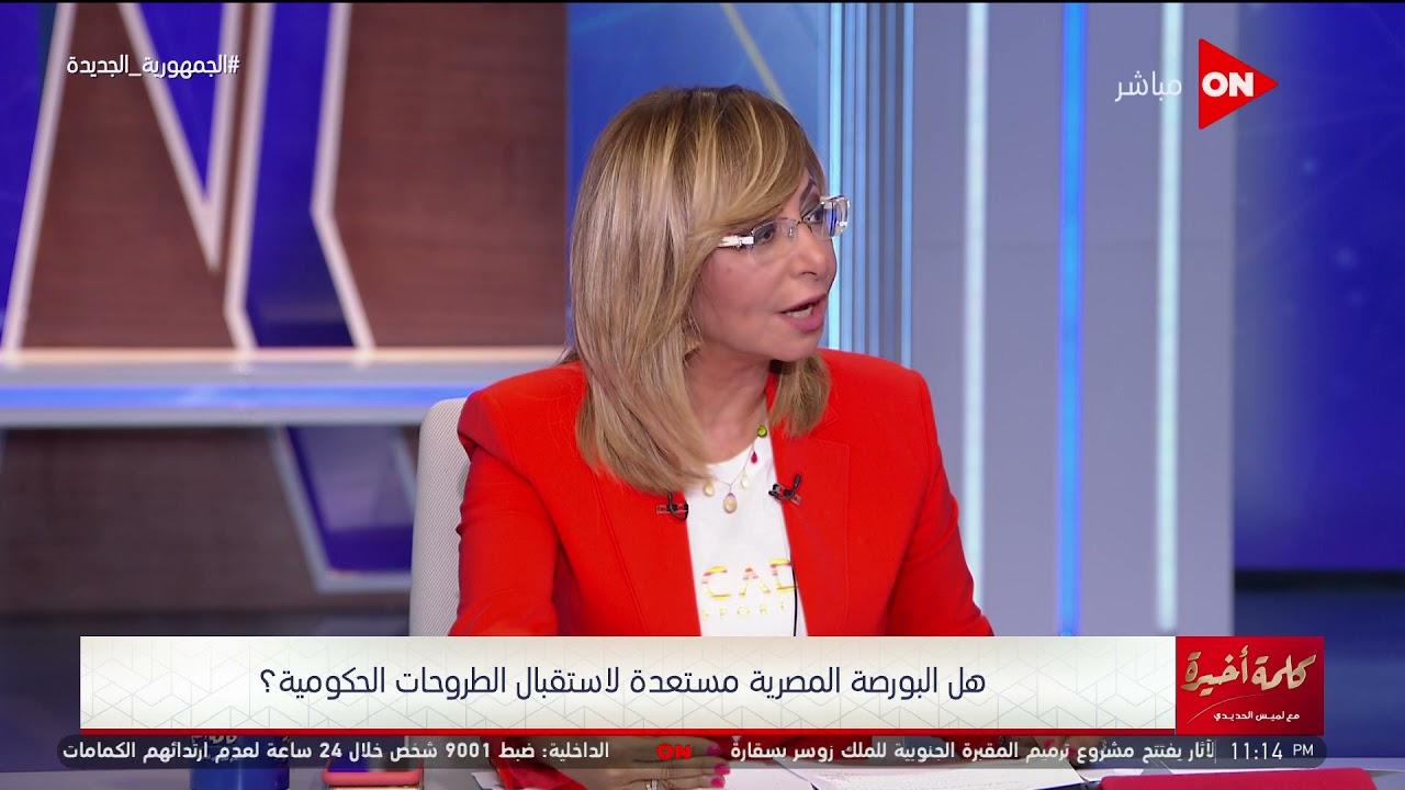 كلمة أخيرة - لميس الحديدي تسأل هل البورصة المصرية مستعدة لاستقبال الطروحات الحكومية..اعرف الإجابة  - 23:53-2021 / 9 / 13
